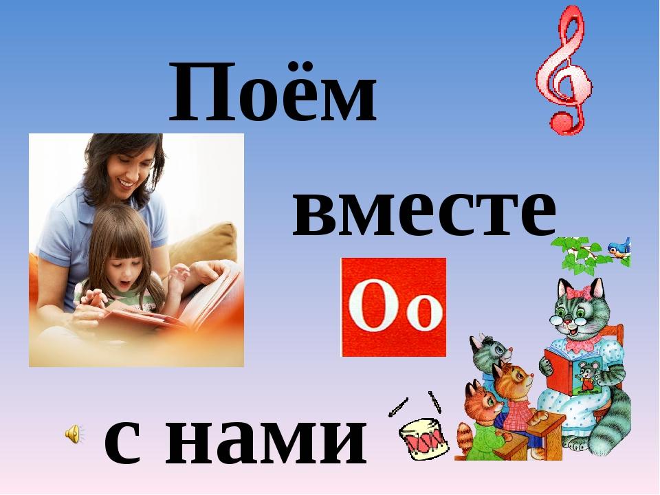 Поём вместе с нами