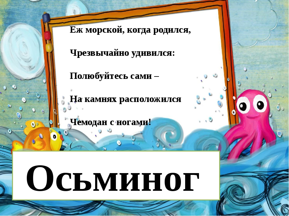 Еж морской, когда родился, Чрезвычайно удивился: Полюбуйтесь сами – На камня...