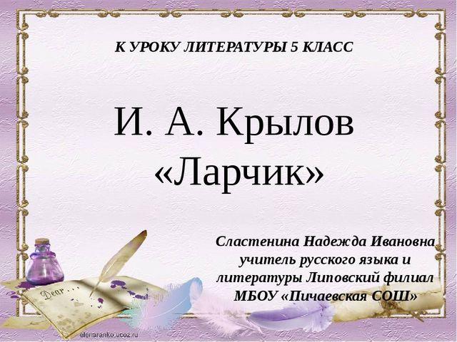 И. А. Крылов «Ларчик» Сластенина Надежда Ивановна учитель русского языка и ли...