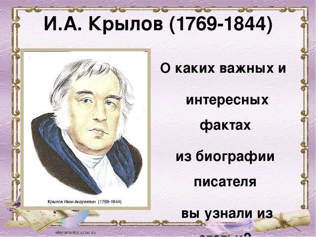 И.А. Крылов (1769-1844) О каких важных и интересных фактах из биографии писат...