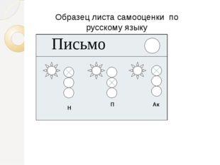 Н П Ак Образец листа самооценки по русскому языку Письмо
