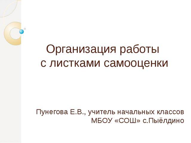 Пунегова Е.В., учитель начальных классов МБОУ «СОШ» с.Пыёлдино Организация ра...