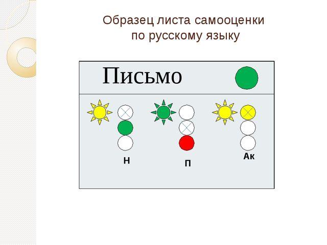 Образец листа самооценки по русскому языку Н П Ак Письмо