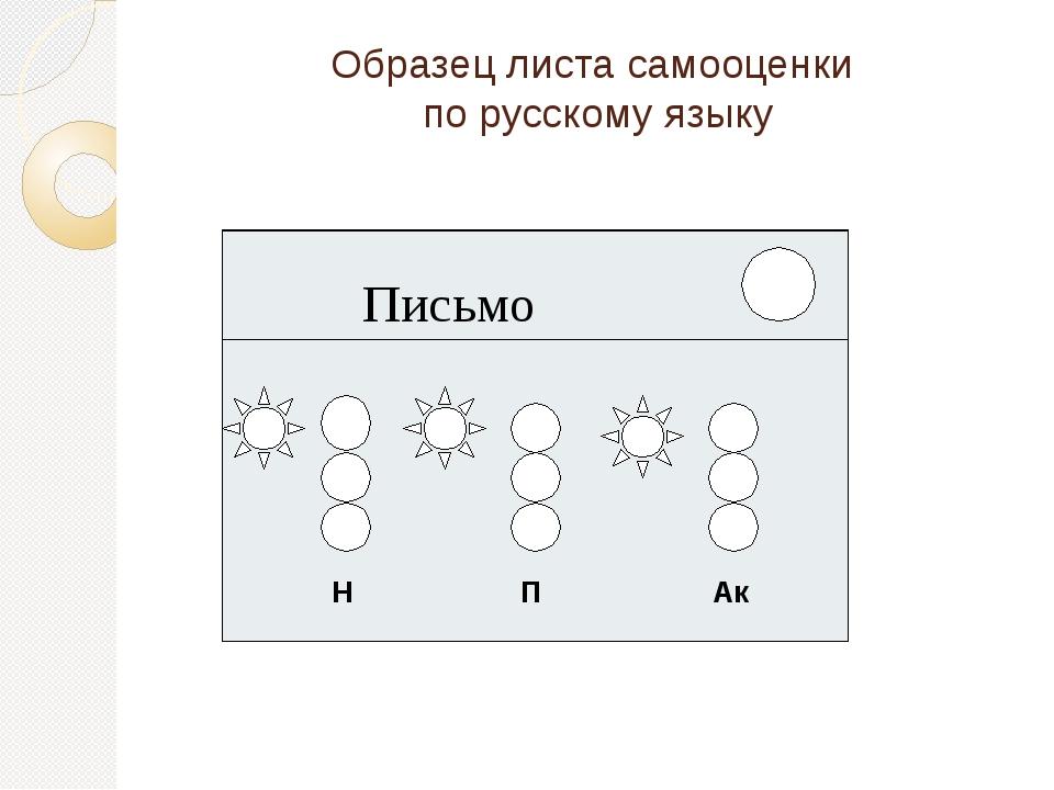 Образец листа самооценки по русскому языку Письмо Н П Ак