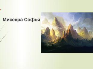 Мисевра Софья