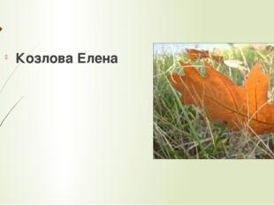 Козлова Елена