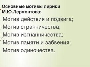 Основные мотивы лирики М.Ю.Лермонтова: Мотив действия и подвига; Мотив странн