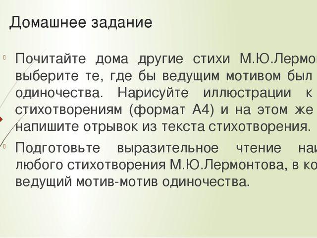 Домашнее задание Почитайте дома другие стихи М.Ю.Лермонтова, выберите те, где...