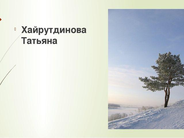 Хайрутдинова Татьяна