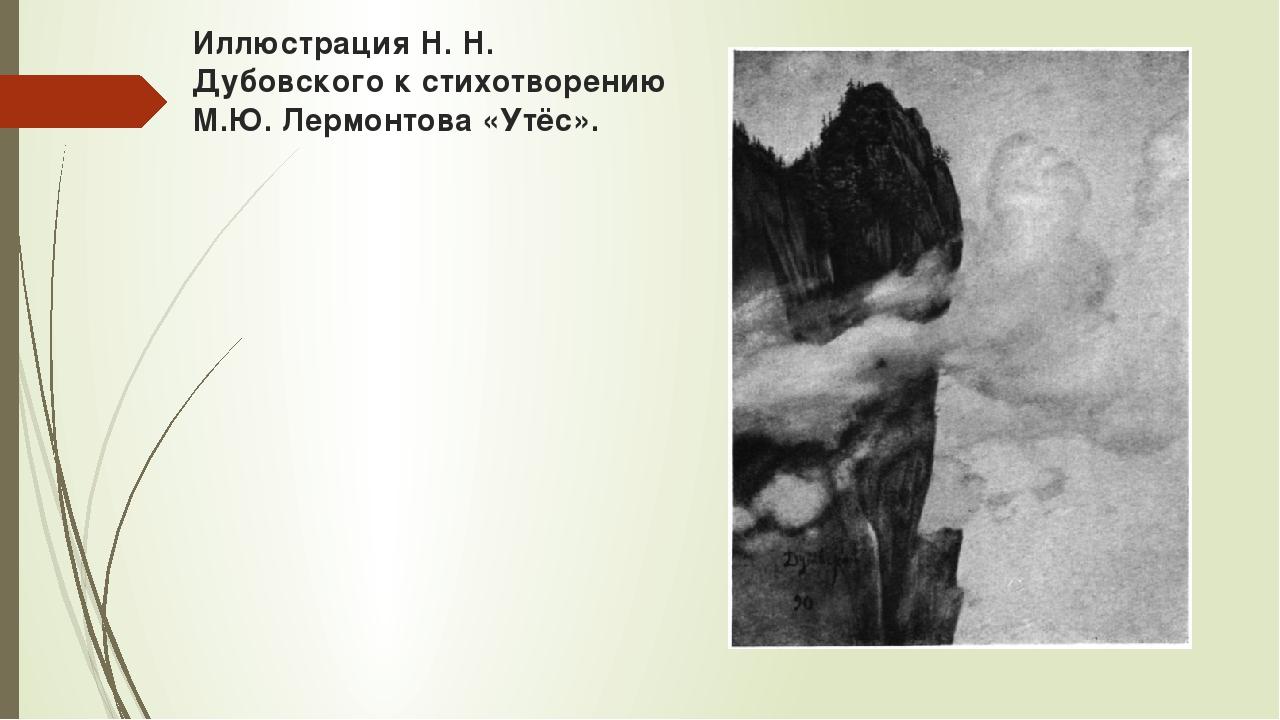 Иллюстрация Н. Н. Дубовского к стихотворению М.Ю. Лермонтова «Утёс».