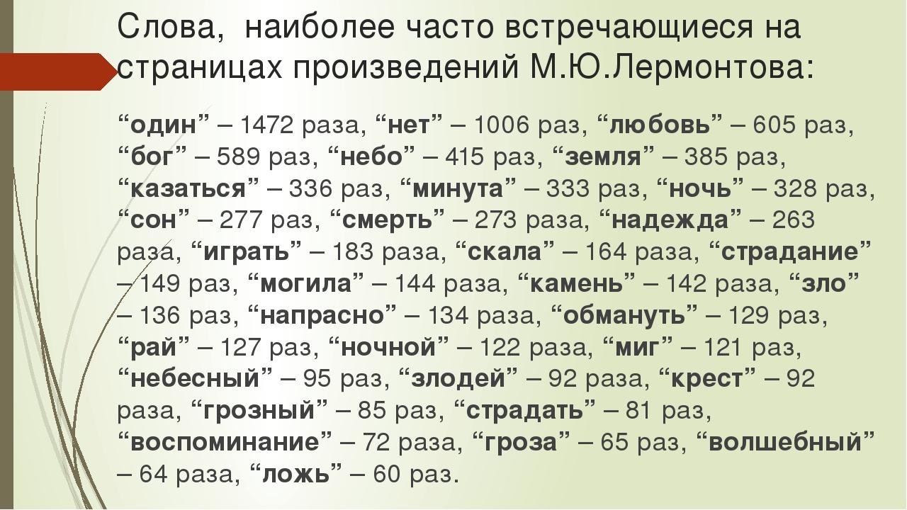 Слова, наиболее часто встречающиеся на страницах произведений М.Ю.Лермонтова:...