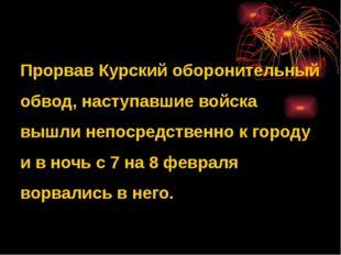 Прорвав Курский оборонительный обвод, наступавшие войска вышли непосредствен