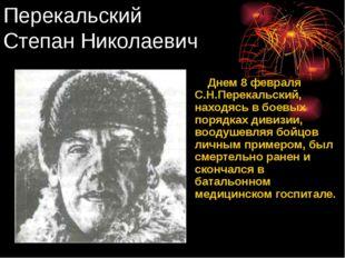 Перекальский Степан Николаевич Днем 8 февраля С.Н.Перекальский, находясь в бо