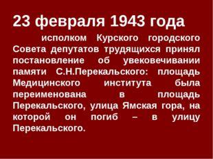 23 февраля 1943 года исполком Курского городского Совета депутатов трудящихся