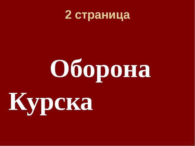 2 страница Оборона Курска