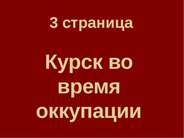 3 страница Курск во время оккупации