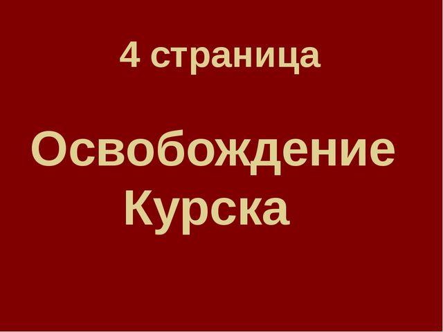 4 страница Освобождение Курска
