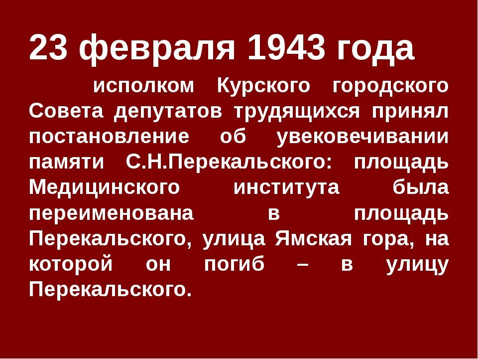 23 февраля 1943 года исполком Курского городского Совета депутатов трудящихся...