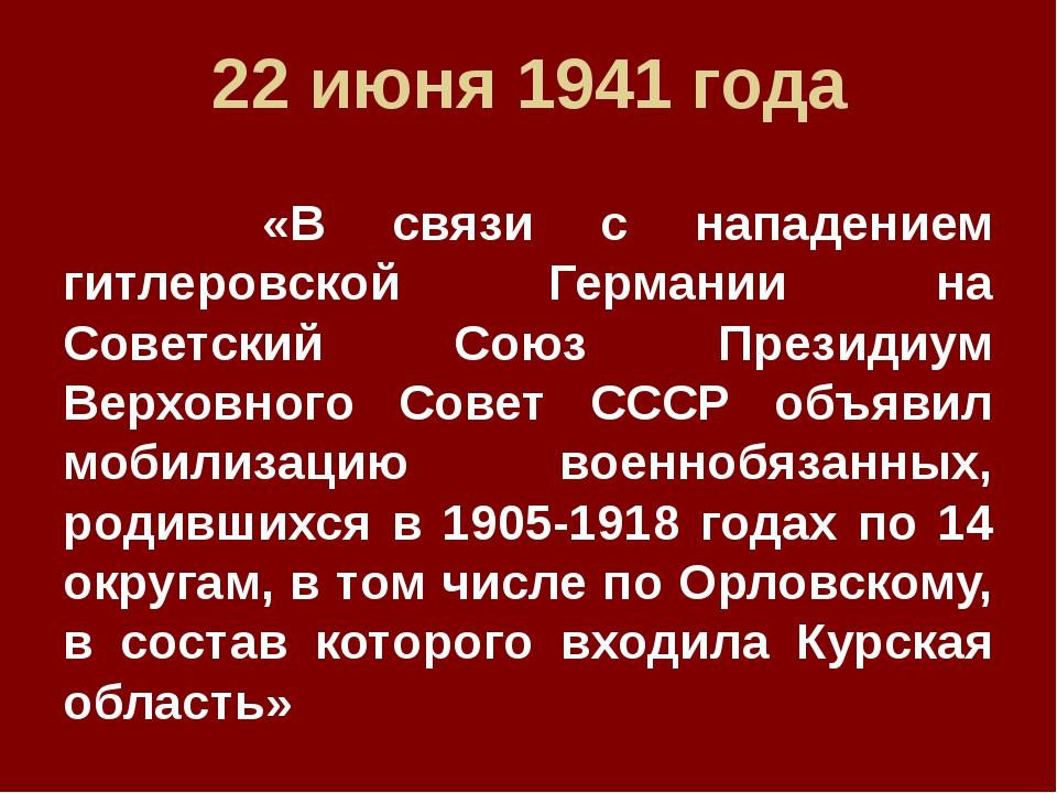 22 июня 1941 года «В связи с нападением гитлеровской Германии на Советский Со...
