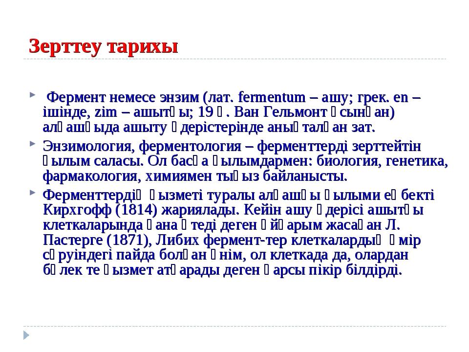 Зерттеу тарихы Фермент немесе энзим (лат. fermentum – ашу; грек. en – ішінде,...