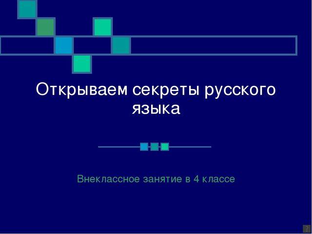 Открываем секреты русского языка Внеклассное занятие в 4 классе
