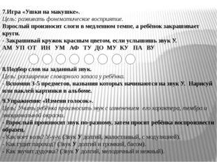 7.Игра «Ушки на макушке». Цель: развивать фонематическое восприятие. Взрослы