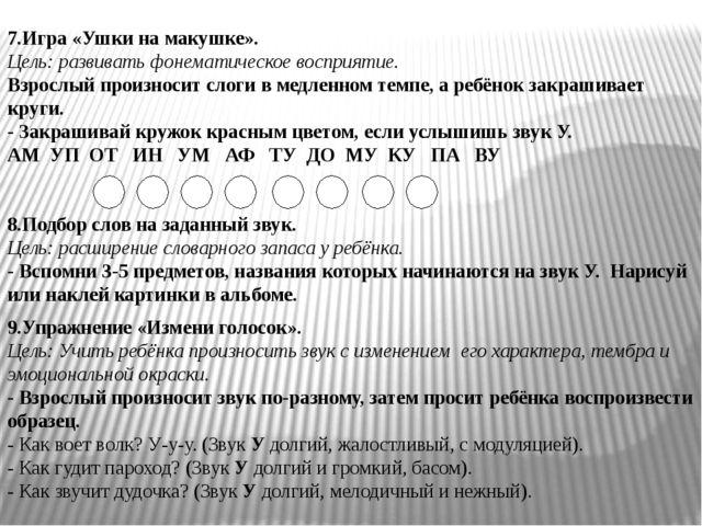 7.Игра «Ушки на макушке». Цель: развивать фонематическое восприятие. Взрослы...