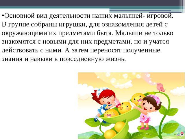 •Основной вид деятельности наших малышей- игровой. В группе собраны игрушки,...