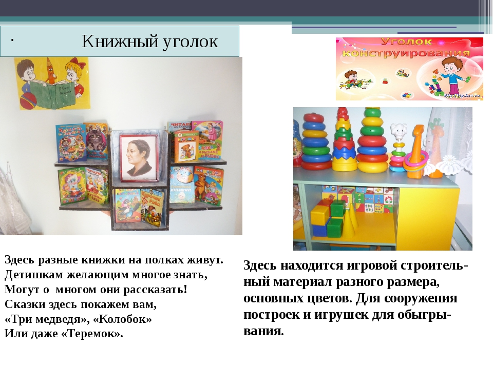 Книжный уголок Здесь разные книжки на полках живут. Детишкам желающим многое...
