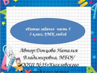 Автор:Донцова Наталья Владимировна, МБОУ «ООШ № 35»Киселевского городского о