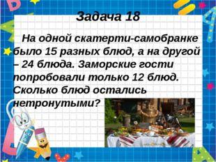 Задача 18 На одной скатерти-самобранке было 15 разных блюд, а на другой – 24