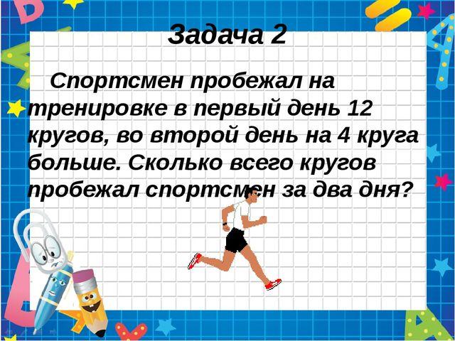 Задача 2 Спортсмен пробежал на тренировке в первый день 12 кругов, во второй...