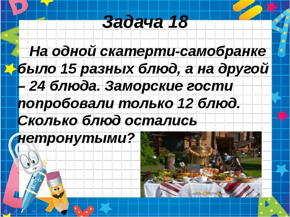 Задача 18 На одной скатерти-самобранке было 15 разных блюд, а на другой – 24...