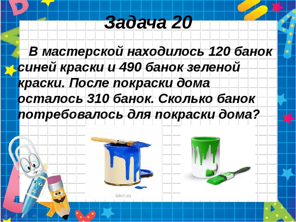 Задача 20 В мастерской находилось 120 банок синей краски и 490 банок зеленой...
