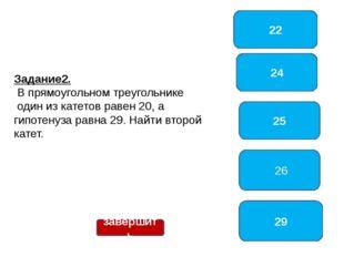 15 10 25 17 14 завершить Задание4. Найти диагональ прямоугольника, если его