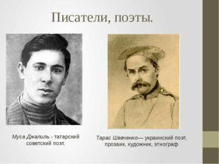 Писатели, поэты. Муса Джалиль - татарский советский поэт. Тарас Шевченко— укр