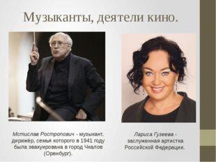 Музыканты, деятели кино. Мстислав Ростропович - музыкант, дирижёр, семья кото
