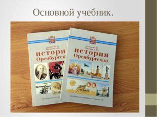 Основной учебник.