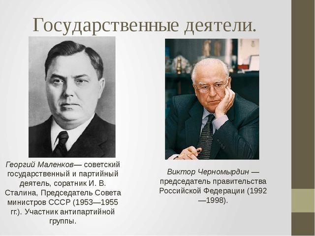 Государственные деятели. Георгий Маленков— советский государственный и партий...