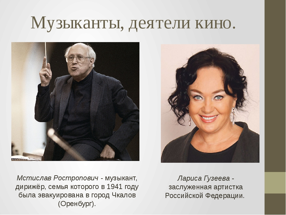 Музыканты, деятели кино. Мстислав Ростропович - музыкант, дирижёр, семья кото...