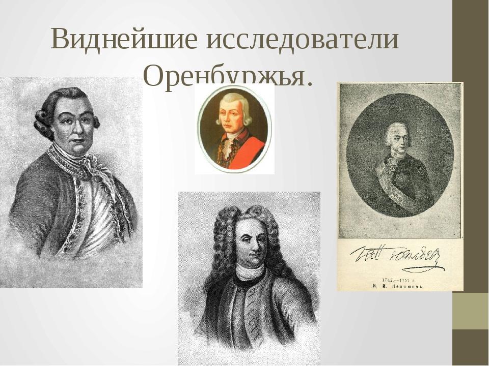 Виднейшие исследователи Оренбуржья.