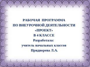 Фокина Лидия Петровна РАБОЧАЯ ПРОГРАММА ПО ВНЕУРОЧНОЙ ДЕЯТЕЛЬНОСТИ «ПРОЕКТ»