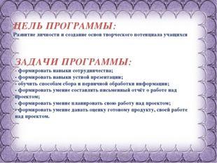 Фокина Лидия Петровна ЦЕЛЬ ПРОГРАММЫ: Развитие личности и создание основ твор