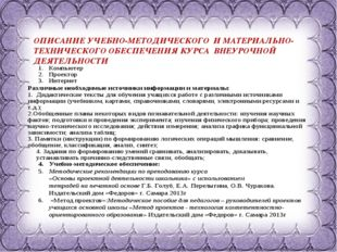Фокина Лидия Петровна ОПИСАНИЕ УЧЕБНО-МЕТОДИЧЕСКОГО И МАТЕРИАЛЬНО-ТЕХНИЧЕСКОГ