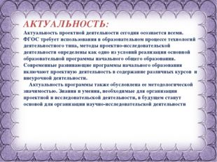 Фокина Лидия Петровна АКТУАЛЬНОСТЬ: Актуальность проектной деятельности сегод