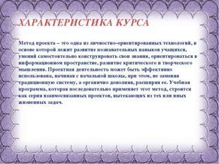 Фокина Лидия Петровна ХАРАКТЕРИСТИКА КУРСА Метод проекта – это одна из личнос
