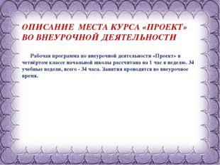 Фокина Лидия Петровна ОПИСАНИЕ МЕСТА КУРСА «ПРОЕКТ» ВО ВНЕУРОЧНОЙ ДЕЯТЕЛЬНОСТ