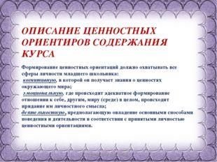 Фокина Лидия Петровна ОПИСАНИЕ ЦЕННОСТНЫХ ОРИЕНТИРОВ СОДЕРЖАНИЯ КУРСА Формиро