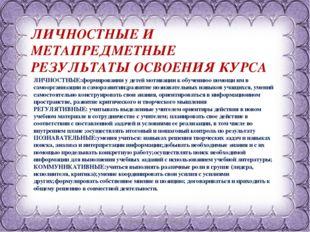 Фокина Лидия Петровна ЛИЧНОСТНЫЕ И МЕТАПРЕДМЕТНЫЕ РЕЗУЛЬТАТЫ ОСВОЕНИЯ КУРСА Л