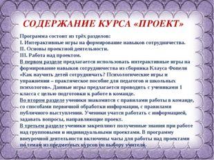 Фокина Лидия Петровна СОДЕРЖАНИЕ КУРСА «ПРОЕКТ» Программа состоит из трёх раз